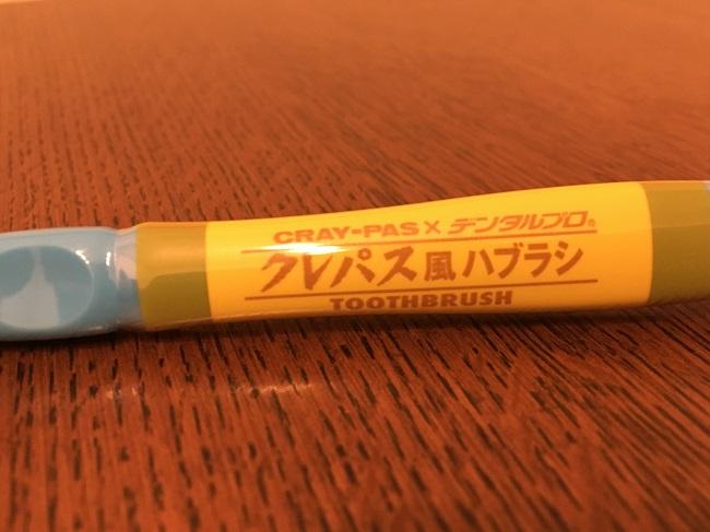 クレパス風歯ブラシ持ちて表
