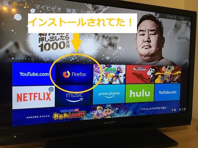 FireTVのHome画面にインストールされたFirefox