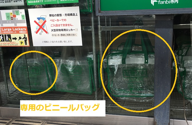 貴重品を入れる透明袋