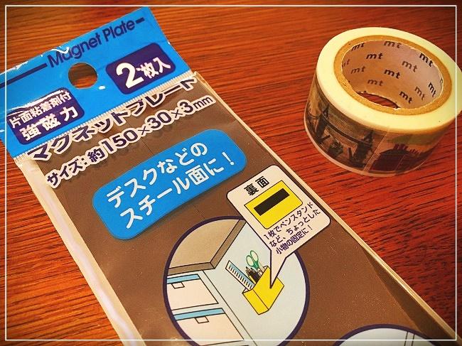 強力磁石とマスキングテープ