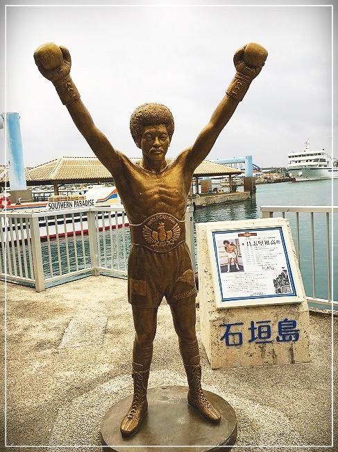 港にはスーパースター具志堅用高さんの銅像
