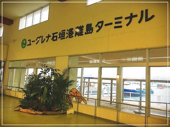 石垣島港離島ターミナル