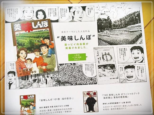 「美味しんぼ」101巻に掲載。101巻って凄い!