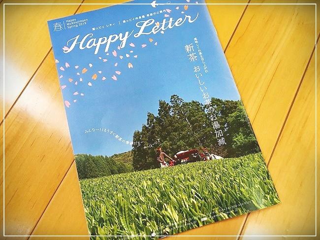 年2回発行される「Happy Letter」