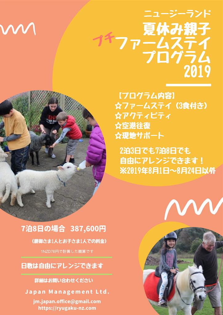 f:id:nz-ryugaku-jmltd:20190516060628p:image