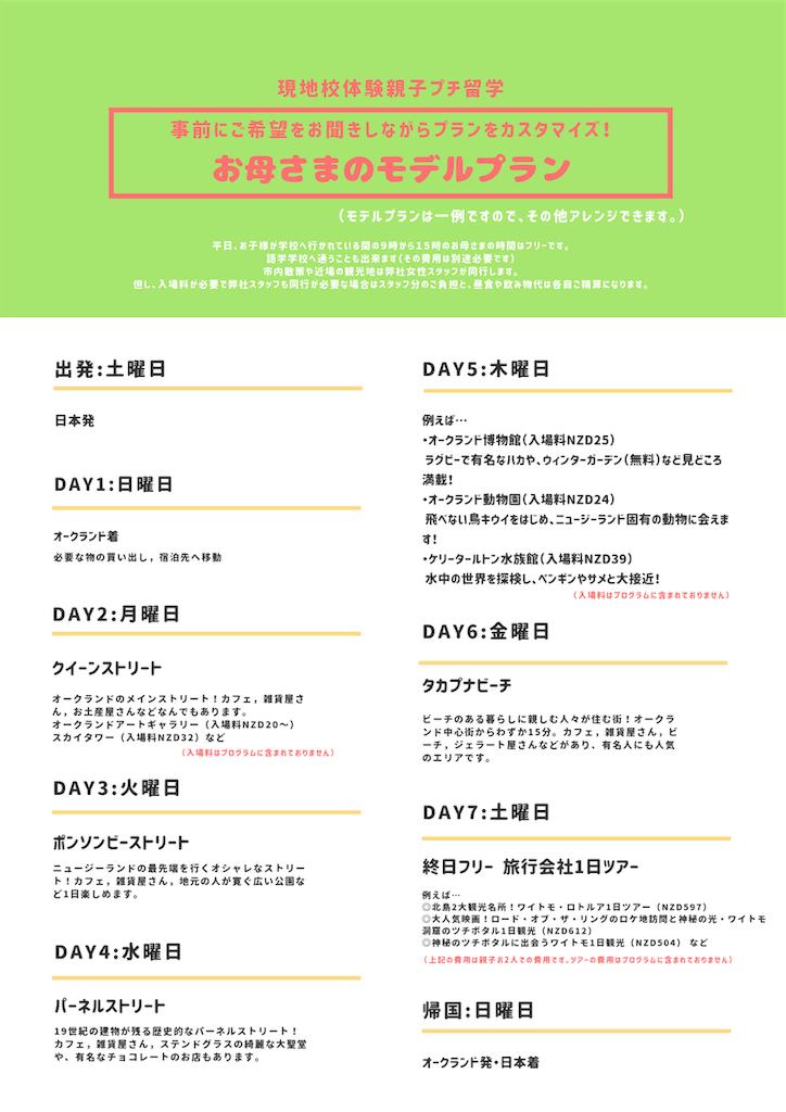 f:id:nz-ryugaku-jmltd:20190522183626p:image