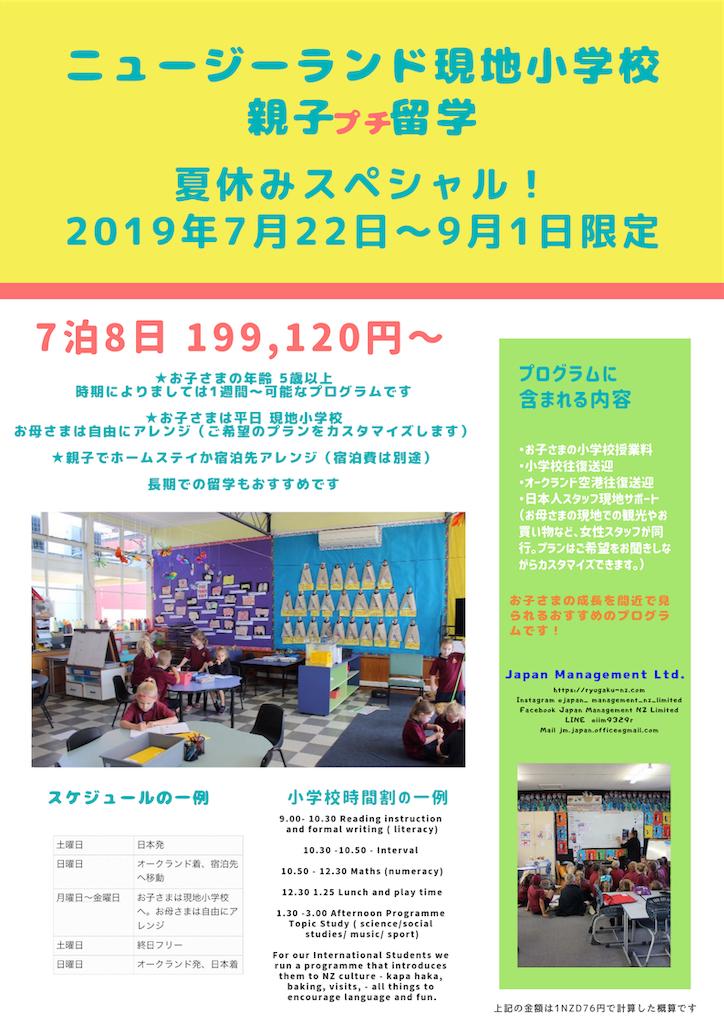 f:id:nz-ryugaku-jmltd:20190522183630p:image