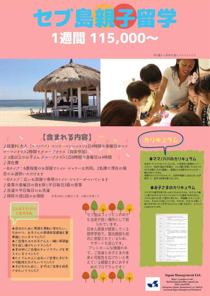 f:id:nz-ryugaku-jmltd:20190716143957p:image
