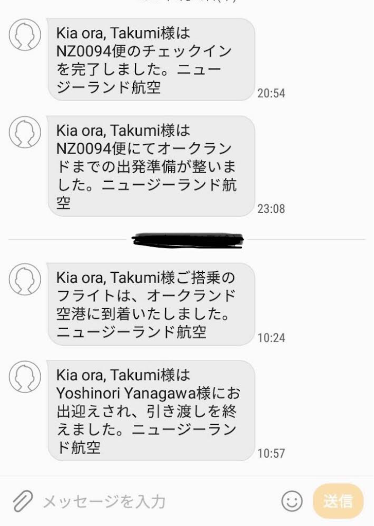 f:id:nz-ryugaku-jmltd:20190727140137p:image