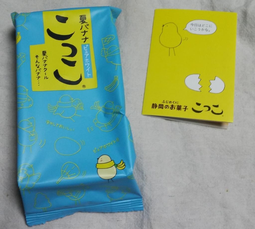 f:id:nzhamamatsu:20170830224301j:plain