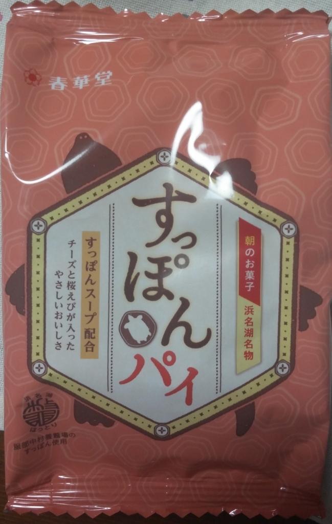 f:id:nzhamamatsu:20170902215524j:plain