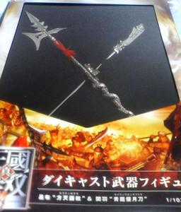 無双4猛将伝武器フィギュア。