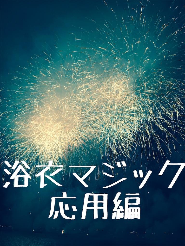 f:id:o-chankun:20160819212146j:image