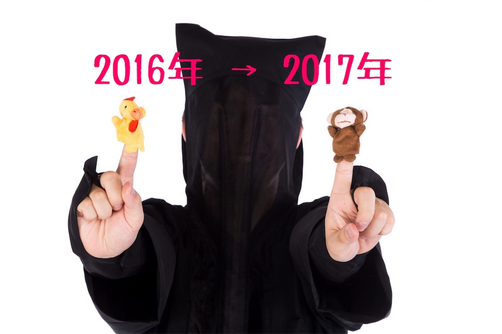 f:id:o-chankun:20161231202345j:image