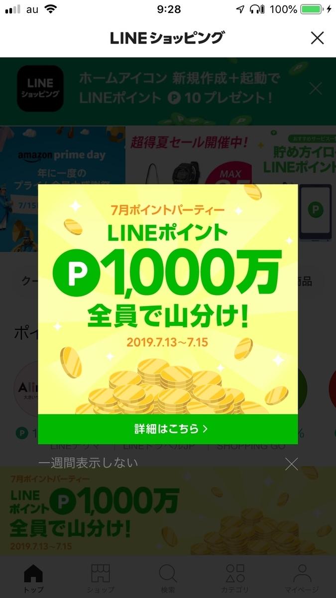 f:id:o-kankan:20190715093726j:plain