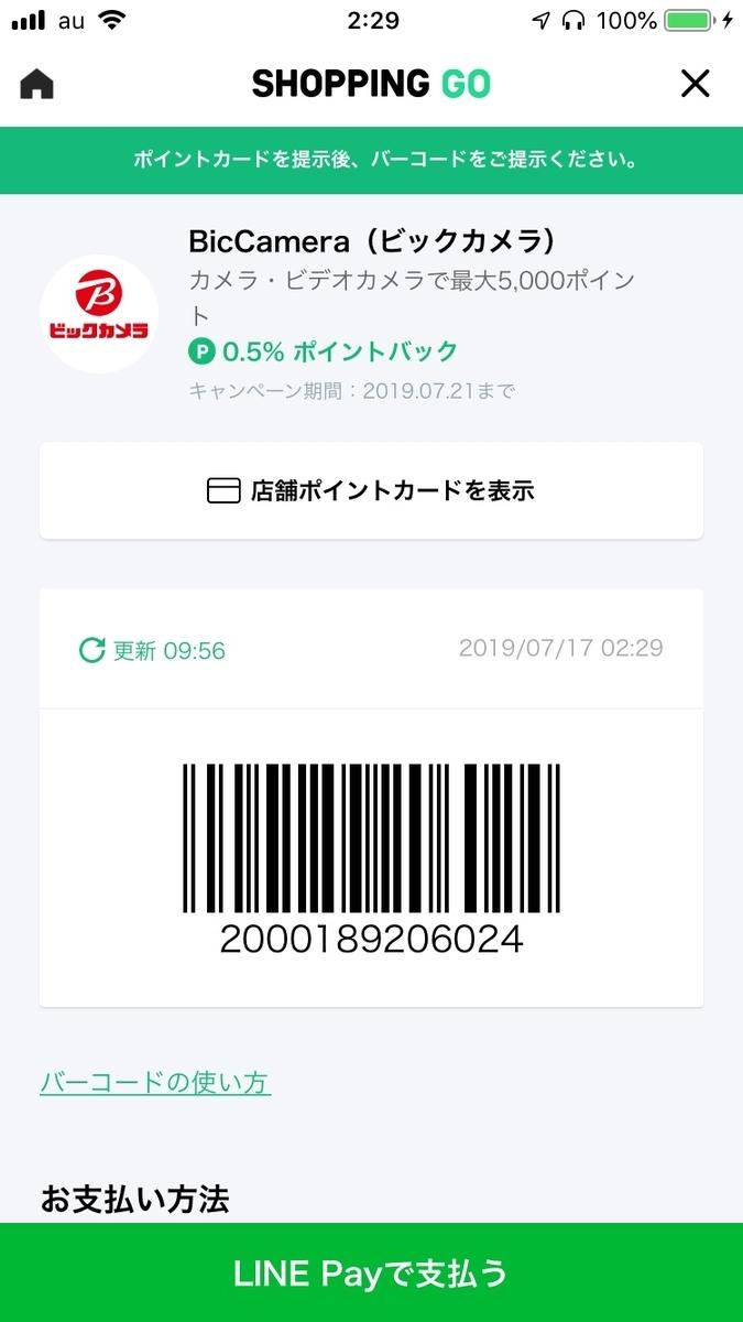 f:id:o-kankan:20190717025651j:plain