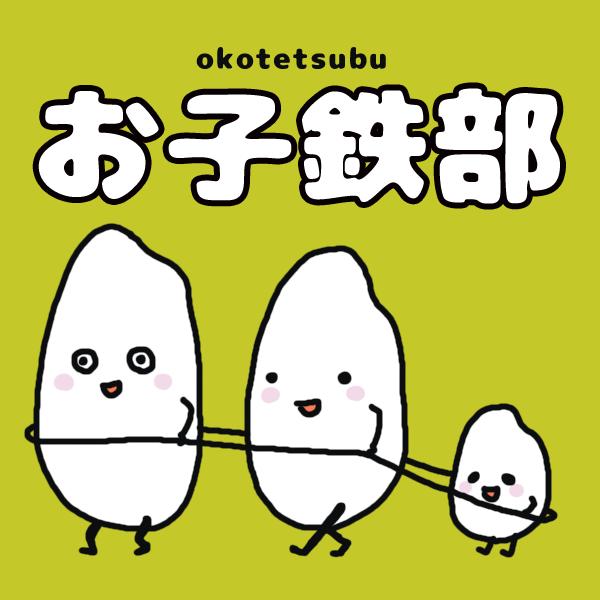 f:id:o-kotetsu-bu:20171116013048p:plain