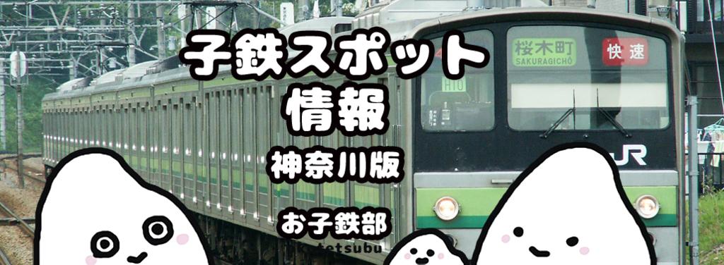 f:id:o-kotetsu-bu:20171116014528p:plain