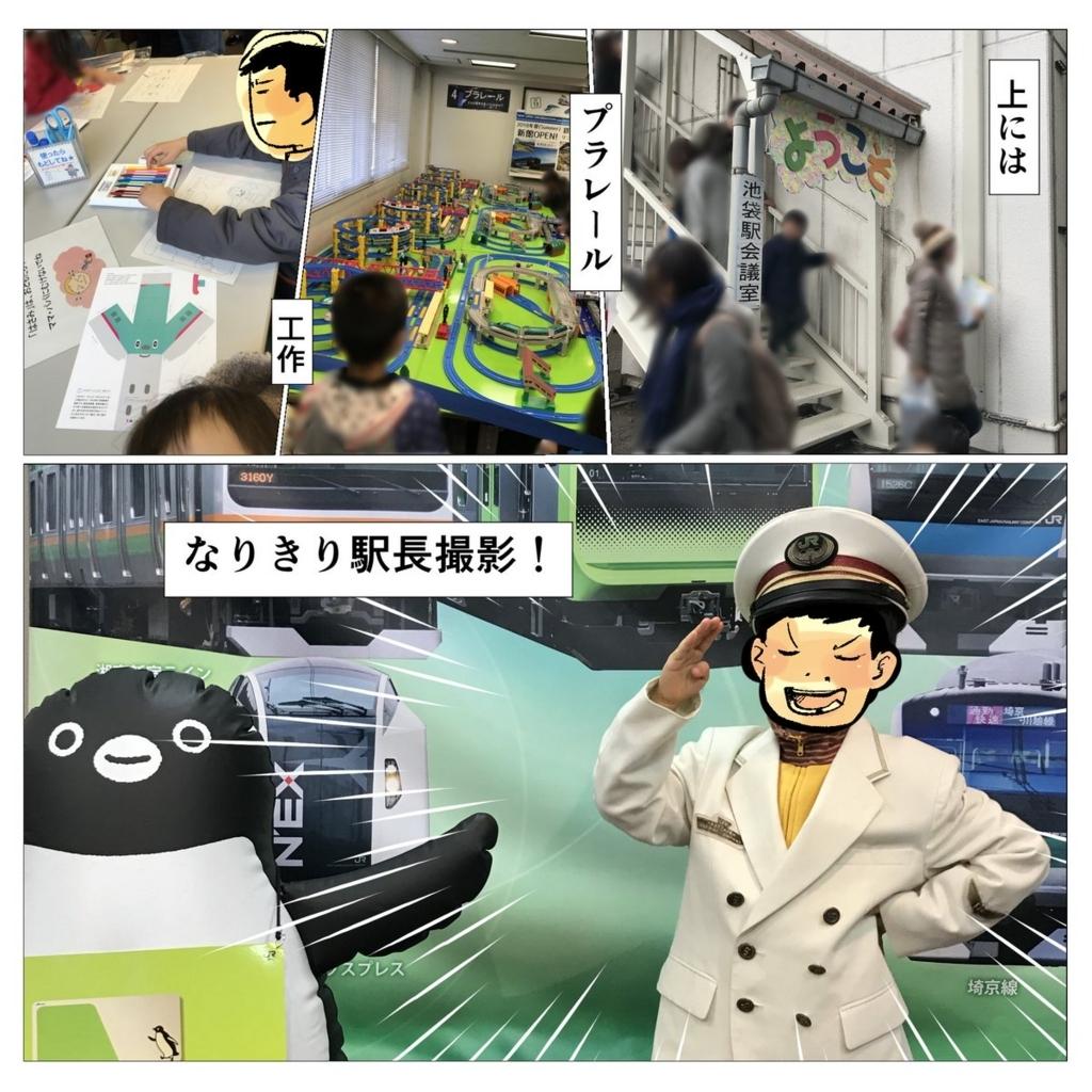 f:id:o-kotetsu-bu:20171121003330j:plain