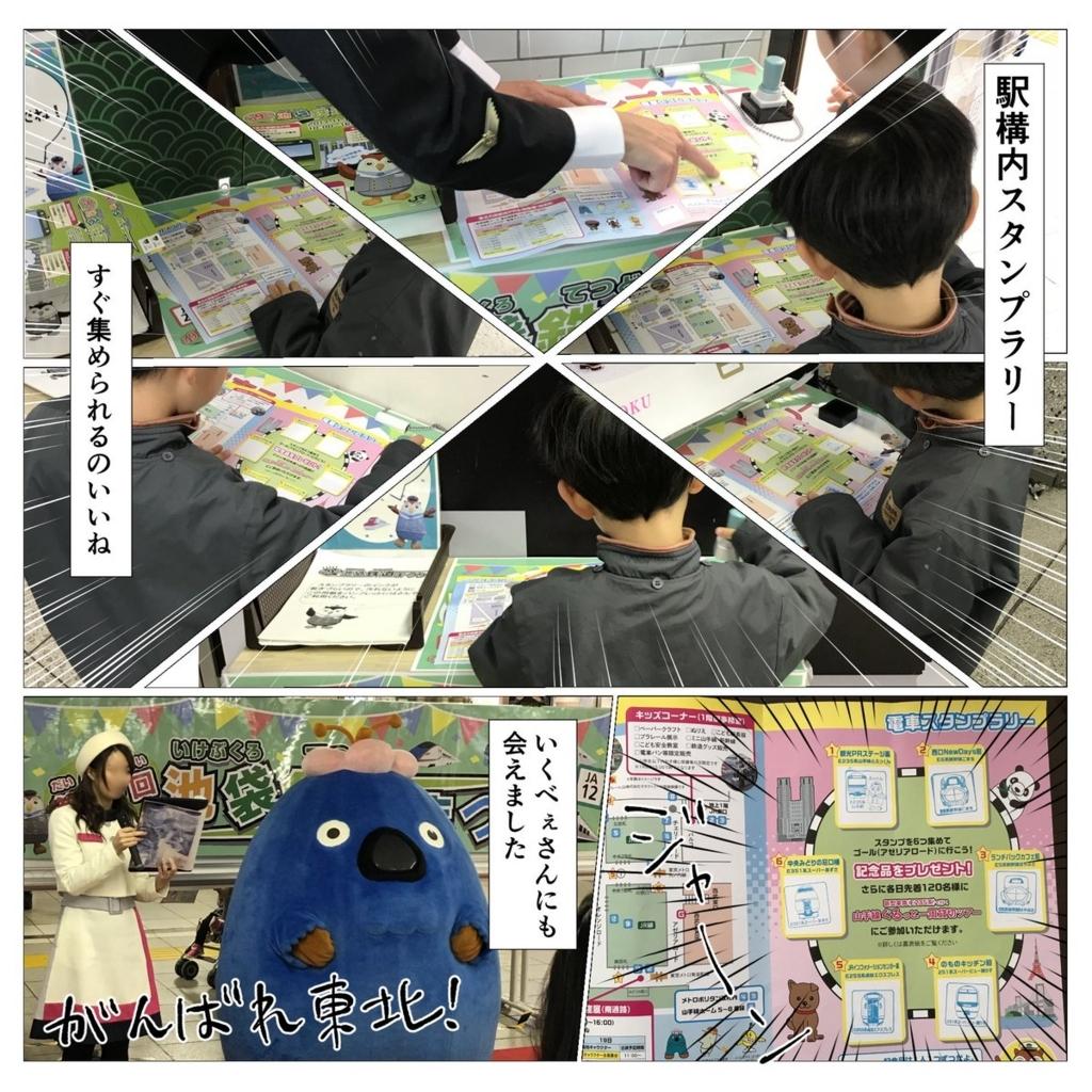 f:id:o-kotetsu-bu:20171121003345j:plain