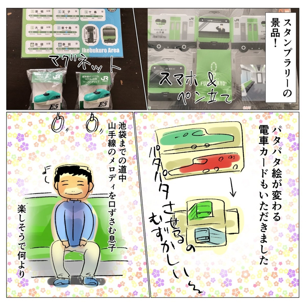 f:id:o-kotetsu-bu:20171121003356j:plain