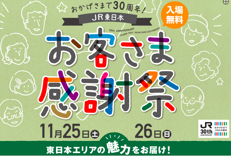 f:id:o-kotetsu-bu:20171121004438p:plain