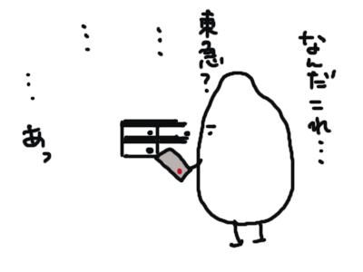 f:id:o-kotetsu-bu:20171123085013p:plain
