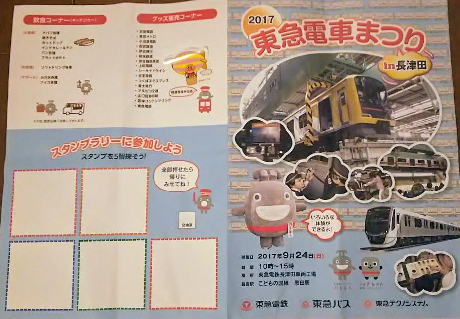 f:id:o-kotetsu-bu:20171123094129j:plain