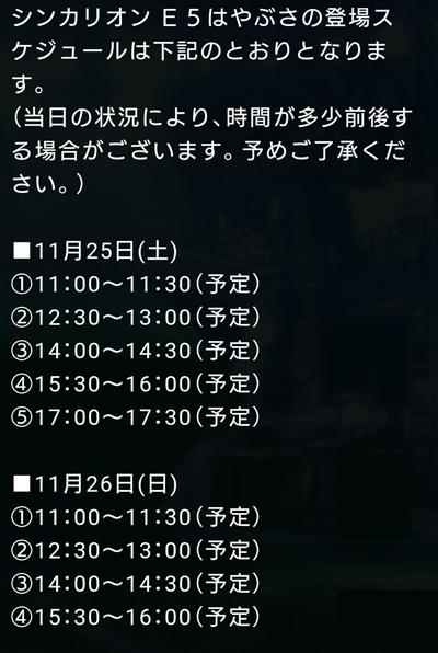 f:id:o-kotetsu-bu:20171125233307p:plain