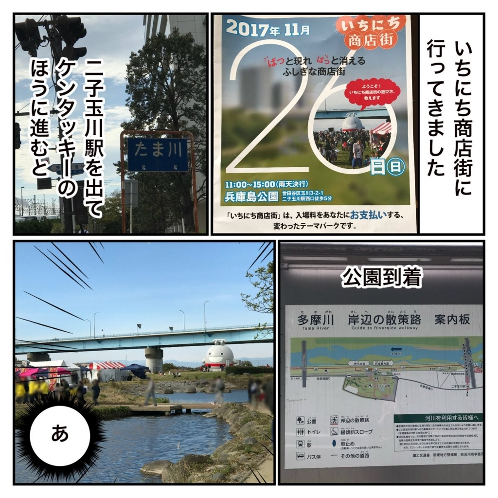 f:id:o-kotetsu-bu:20171127223952j:plain
