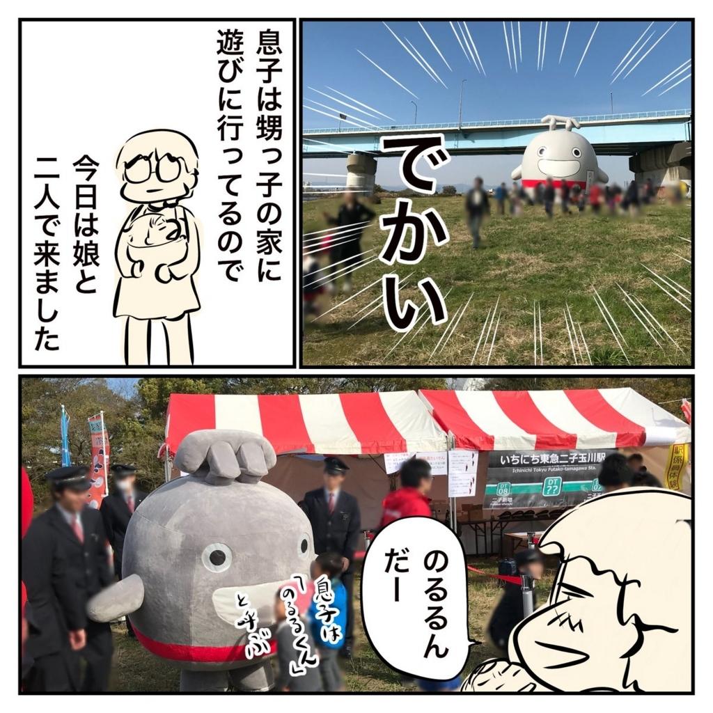 f:id:o-kotetsu-bu:20171127224020j:plain