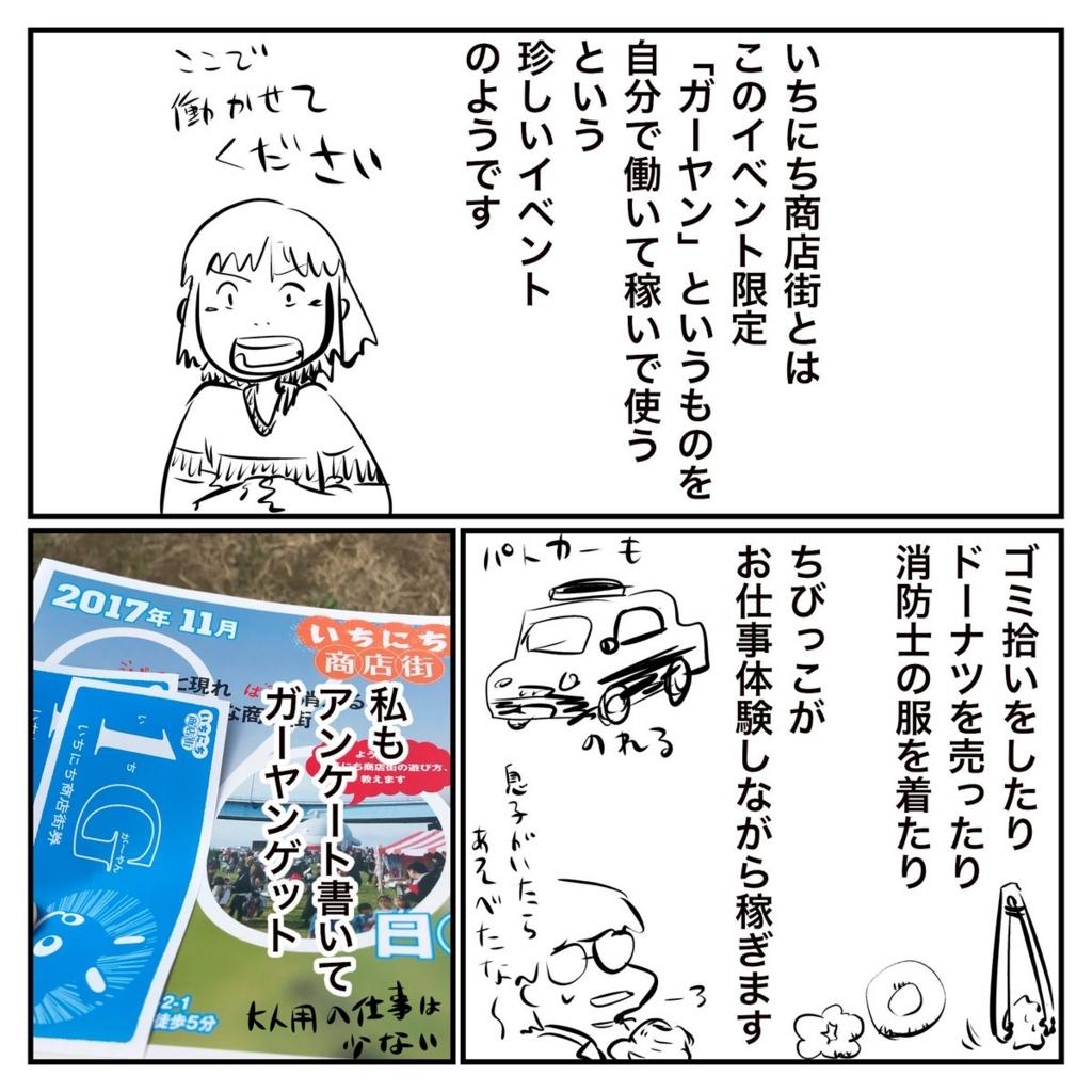 f:id:o-kotetsu-bu:20171127224040j:plain
