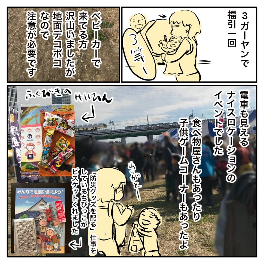 f:id:o-kotetsu-bu:20171127224059j:plain