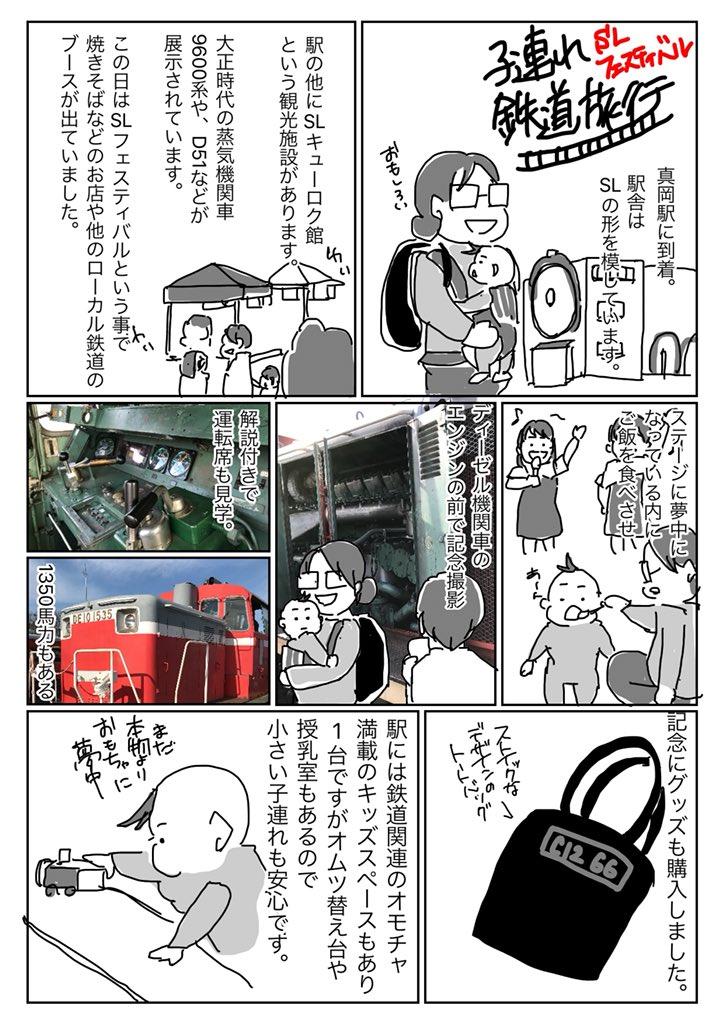 f:id:o-kotetsu-bu:20171128211413j:plain