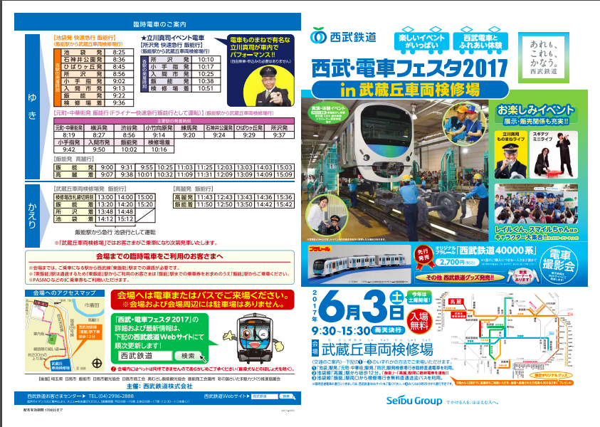 f:id:o-kotetsu-bu:20171128221438p:plain
