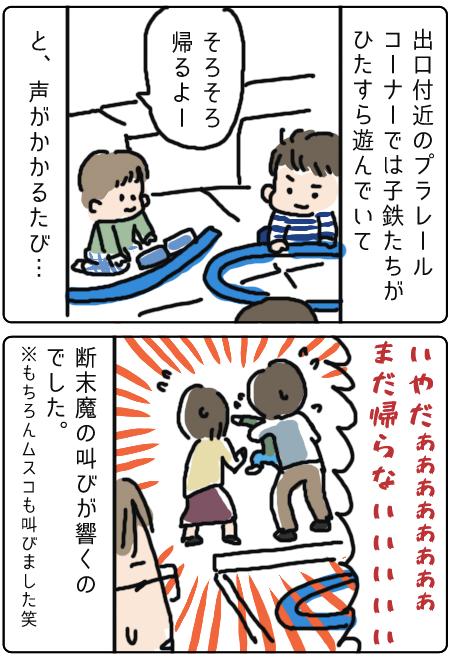 f:id:o-kotetsu-bu:20171203235108p:plain