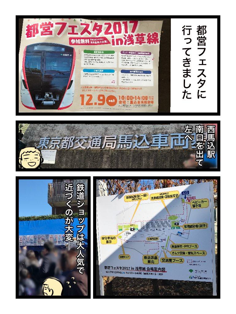 f:id:o-kotetsu-bu:20171217223110j:plain