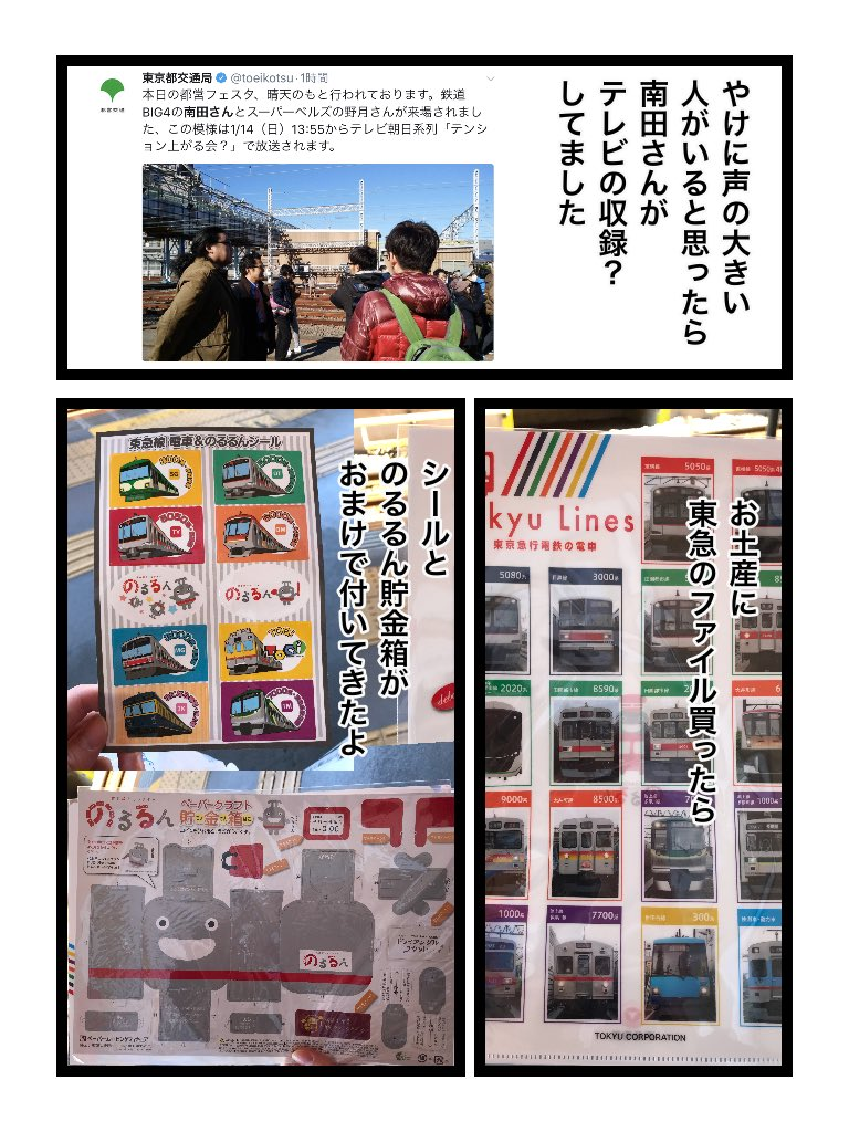 f:id:o-kotetsu-bu:20171217223232j:plain