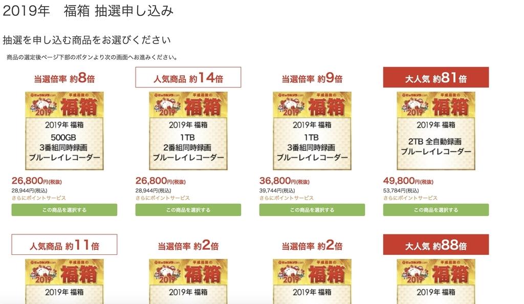 f:id:o-kumaneko:20181213000708j:plain
