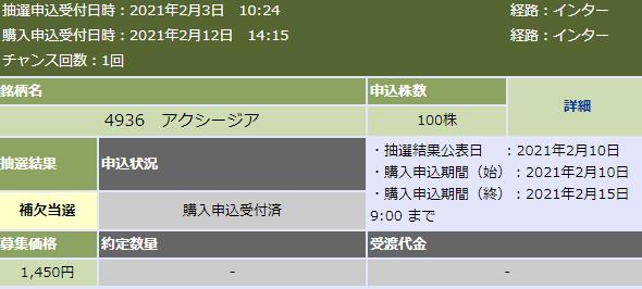 f:id:o-maguro:20210212141654p:plain
