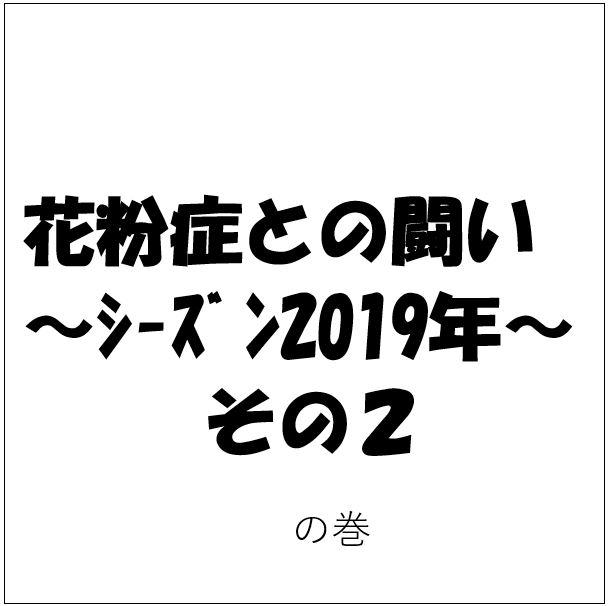 f:id:o-moke:20190305204038j:plain