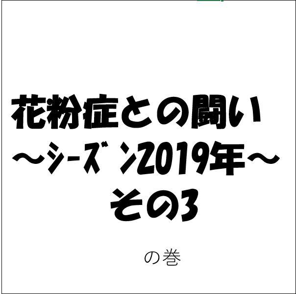 f:id:o-moke:20190313212622j:plain