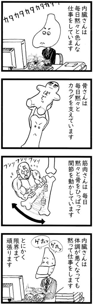 f:id:o-tetsu-o:20180320104344j:plain