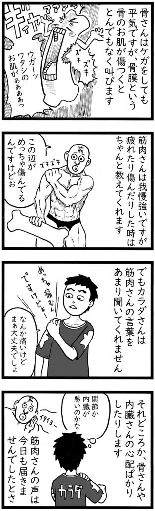 f:id:o-tetsu-o:20180320104520j:plain