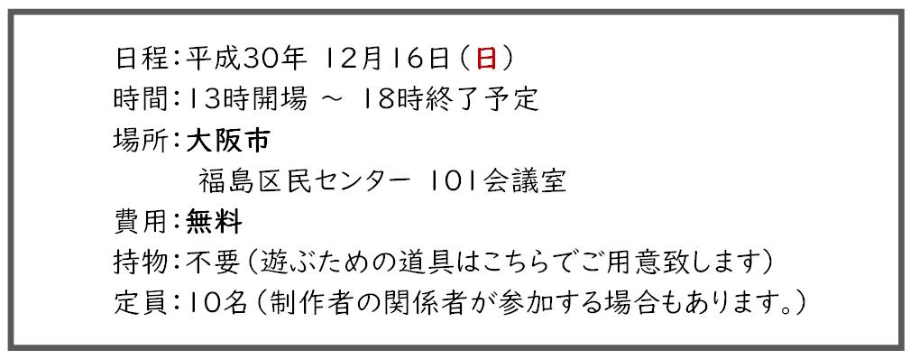 f:id:o-tetsu-o:20181018153213j:plain