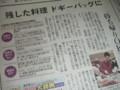 ドギーバッグ 読売新聞
