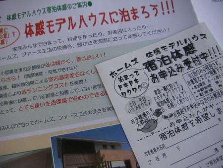 f:id:o-uiri:20100805172255j:image