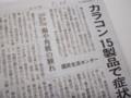 2014/5/23 読売