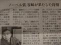 2016/1 谷崎読売新聞