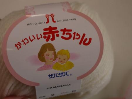 ケープの毛糸